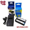 【あす楽対応】SONY ソニ 三洋セルーNP-F330 / NP-F530 / NP-F550互換充電池と互換充電器 USB充電式の2点セットDCR-TV900 / DCR-TV900E DCR-VX2000 / DCR-VX2000E DCR-VX2001 / DCR-VX2100 DCR-VX2100E / DCR-VX9000