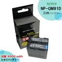 【あす楽対応】SONY ソニー NP-QM91D NP-FM90 互換バッテリー 単品CCD-TR108E / CCD-TR208E CCD-TR748 / CCD-TR748E CCD-TRV106 /..