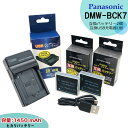 【あす楽対応】Panasonic パナソニック DMW-BCK7 / DMW-BCK7E 互換バッテリー 2個 と 急速 互換USB充電器の3点セットDMC-SZ1R / DM..