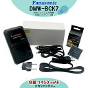 DMW-BCK7【あす楽対応】PANASONIC  NCA-YN101F 互換充電池 1個(残量表示可能)とDMW-BTC8 プレミアム互換チャージャーのセット ル..