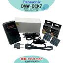 純正バッテリーも充電可能【あす楽対応】パナソニック DMW-BCK7 互換バッテリーパック 2個と プレミアム 互換充電器 DMW-BTC8 3..