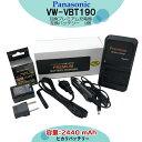 【あす楽対応】Panasonic パナソニック  VW-VBT190/ VW-VBT190-K 互換バッテリー &カメラ バッテリー チャージャー VW-BC10-K VW-BC..