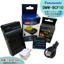 送料無料【あす楽対応可能】パナソニック dmw-bcf10互換バッテリーパック と DE-A59A / DE-A59C 互換充電器の2点セット USB式 DMC-..