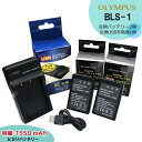 ★送料無料★bls-1 オリンパス  互換充電池2個とPS-BLS1 互換USB充電器の3点セット E-PL3 / E-PL3 / E-PL5 / E-PL6 / E-PL7 / E-PM1 E-..