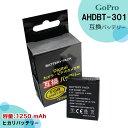 【あす楽対応】GoPro AHDBT-301/ AHDBT-302 (大容量1250mah) 互換バッテリー 1個 ウェアラブルカメラ HERO3 / HERO3+ 対応 (..