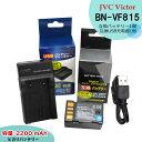 送料無料 JVC VICTOR  bn-vf815 互換交換電池 1個と 互換USBチャージャーの2点セット GZ-HD260 GZ-HD3 GZ-HD30 GZ-HD300 GZ-HD32..