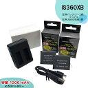 【あす楽対応】insta360 one x送料無料 is360xb shenzhen arashi vision互換dual充電器チャージャーと互換充電池取り換えバッテリー2個 の3点入り 純正品共に対応可能。