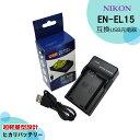 NIKON【あす楽対応】EN-EL15a EN-EL15 互換USBチャージャー mh-25 mh-25a 対応D500 / D600 / D610 / D750 / D780 / D800 / D800E /..