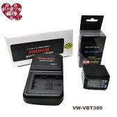 【あす楽対応】Panasonic パナソニック VW-VBT380/ VW-VBT380-K 互換バッテリー & カメラ バッテリー 充電器 プレミアムチャージャー VW-BC10-K の2点セット HC-W570M / HC-W580M / HC-W850M / HC-W870M / HC-WX970M / HC-WX990M / HC-WXF990M