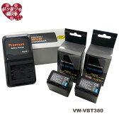 【あす楽対応】Panasonic パナソニック VW-VBT380/ VW-VBT380-K 互換バッテリー2個 & カメラ バッテリー 充電器 プレミアムチャージャー VW-BC10-K の3点セット HC-W570M / HC-W580M / HC-W850M / HC-W870M / HC-WX970M / HC-WX990M / HC-WXF990M