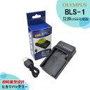 【あす楽対応】オリンパス BLS-1 バッテリー対応急速互換USB充電器 BCS-1 BCS-5 一眼レフカメラ デジタルカメラ ミラーレス リチウムイオン充電器 PEN mini E-400 / E-410 / E-420 / E-450 / E-620 / E-M10