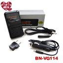 【あす楽対応】変換プラグ付き ビクター Victor プレミアムチャージャー BN-VG107/BN-VG108/BN-VG114/BN-VG119/BN-VG121/BN-VG129/BN-VG138/ 急速互換充電器GV-LS1、GV-LS2 トーカ堂GZ-E180、GZ-HM390、GZ-HM33 ジャパネットたかたエブリオ GZ-E117 Everio