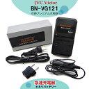 送料無料【あす楽対応】プレミアム 互換チャージャーBN-VG121 ビクター Victor BN-VG107/BN-VG108/BN-VG114/BN-VG119/BN-VG129/BN-VG138 にも対応!AA-VG1 対応機種GZ-MS230 / GZ-MS237-S / GZ-N1 / GZ-N5 / GZ-G5 等