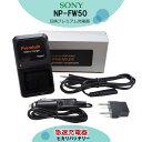 SONY NP-FW50互換急速充電器 変換プラグ付き 海外での使用も可能 Premium メーカー純正互換電池共に対応BC-VW1NEX-C3/NEX-3/NEX-5/α55/α33/NEX-5N/NEX-7/NEX-F3/NEX-5R/NEX-6/α37/α7S/α7 II/α7R/α7/α6000/α5100/NEX-5T/α5000