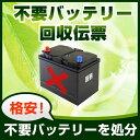 不要バッテリー回収伝票■■