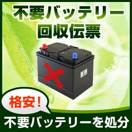 不要バッテリー回収伝票