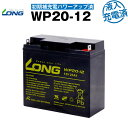 WP20-12・初期補充電済 ■■LONG【長寿命・保証書付き】Smart-UPS 1500 など対応【サイクルバッテリー】