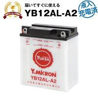 【液入充電済み】台湾ユアサ YB12AL-A2【バイクバッテリー】■SB12AL-A2 FB12AL-A GM12AZ-3A-2 互換■正規品なので「全て日本語表記」【日本語説明書付き】【在庫有り!即納】【長期保証】