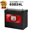65B24L【55B24L互換】コスパ最強!販売総数100万...