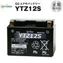 YTZ12S■■GSユアサ(YUASA)【長寿命・保証書付き...
