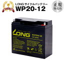 WP20-12(産業用鉛蓄電池)【新品】■■LONG【長寿命 保証書付き】Smart-UPS 1500 など対応【サイクルバッテリー】