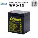 WP5-12(産業用鉛蓄電池)【新品】■■LONG【長寿命・保証書付き】【サイクルバッテリー】