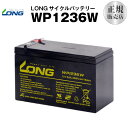 WP1236W(産業用鉛蓄電池)【新品】■■LONG【長寿命・保証書付き】Smart-UPS 750 など対応【サイクルバッテリー】