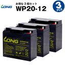 WP20-12 【お得!3個セット】(産業用鉛蓄電池)【新品】■■LONG【長寿命 保証書付き】Smart-UPS 1500 など対応【サイクルバッテリー】