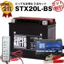 е╕езе├е╚е╣енб╝бж┐х╛хе╨едепе╨е├е╞еъб╝╜╝┼┼┤я+е╨е├е╞еъб╝┼┼░╡е╞е╣е┐б╝б╩12V═╤б╦+STX20L-BS е╗е├е╚вгYTX20L-BS YTX20HL-BS GTX20L-BS FTX20L-BS╕▀┤╣ е▄еые╞егепе╣бже╣б╝е╤б╝е╩е├е╚б┌┴ў╬┴╠╡╬┴б█MarineJet,WaveJmmer,WaveRunner,Superjet,WaveVenture ┬╛б┌┐╖╔╩б█