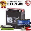 バイクでスマホ充電 USBチャージャー+充電器+STX7L-BS セット YTX7L-BSに互換 スーパーナット充電器(12V) 送料無料/在庫有り・即納/バイクバッテリー【新品】