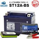バイクでスマホ充電 USBチャージャー 充電器 ST12A-BS セット YT12A-BSに互換 スーパーナット充電器(12V) 送料無料/バイクバッテリー