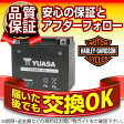 YTX20L-BS(ハーレー用)・液入・初期補充電済■■65989-90B、65989-97A、65989-97B、65989-97Cに互換■■GSユアサ(YUASA)多くの新車メーカーに採用される信頼のバッテリー【バイクバッテリー】在庫有(即納)