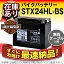 ハーレー用 STX24HL-BS■■66010-82Bに互換■■スーパーナット【長寿命・保証書付き】国産純正バッテリーに迫る性能比較を掲載中【バイクバッテリー】