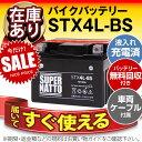 YTX4L-BS互換■コスパ最強「3点セット割引」【液入充電済+廃棄バッテリー無料回収+車両ケーブル