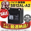 SB12AL-A2■■YB12AL-A2 YB12AL-A FB12AL-A GM12AZ-3A-2 GM12AZ-3A-1に互換■■スーパーナット【長寿命・長...