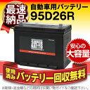 95D26R【85D26R互換】コスパ最強!販売総数100万...