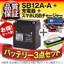 バイクでスマホ充電 USBチャージャー+充電器+SB12A-A セット YB12A-A YB12A-AK GM12AZ-4A-1 FB12A-A 12N12-4A-1 12N12A-4A-1 12N12C-4A-2 6Y3P 51211に互換 スーパーナット充電器(12V) 送料無料/在庫有り・即納/バイクバッテリー
