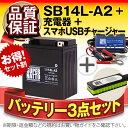 バイクでスマホ充電 USBチャージャー+充電器+SB14L-A2 セット YB14L-A2 SYB14L-A2 GM14Z-3A M9-14Z FB14L-A2 YTX14AHL-BS BX14-3A 12N14-3A 12V14L-Bに互換 スーパーナット充電器(12V) 送料無料/在庫有り・即納/バイクバッテリー