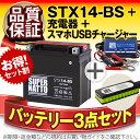 バイクでスマホ充電 USBチャージャー+充電器+STX14-BS セット YTX14-BSに互換 スーパーナット充電器(12V) 送料無料/在庫有り・即納/バイクバッテリー