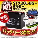 バイクでスマホ充電 USBチャージャー+充電器+ハーレー用 STX20L-BS セット 65989-90B 65989-97A 65989-97B 65989-97Cに互換 スーパーナット充電器(12V) 送料無料/在庫有り・即納/バイクバッテリー