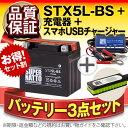 バイクでスマホ充電 USBチャージャー+充電器+STX5L-BS セット YTX5L-BSに互換 スーパーナット充電器(12V) 送料無料/在庫有り・即納/バイクバッテリー