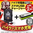 バイクでスマホ充電 USBチャージャー 充電器 セット 星乃充電器(6V/12V) 送料無料/在庫有り 即納/バイクバッテリー