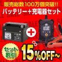 バイクバッテリー充電器+STX9-BS セット■■YTX9-BS...
