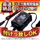 バイクバッテリー充電器(6V/12V切替式)■■【サルフェー...