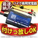 全自動12Vバイクバッテリー充電器■■【車両ケーブル付属】ト...