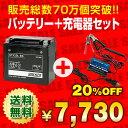 バイクバッテリー充電器+ハーレー用 STX20L-BS セット■■65989-90B 65989-9
