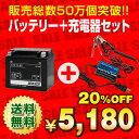 【送料無料】【特別割引】バイクバッテリー充電器+STX12-BS(YTX12-BS互換)セット フォ