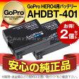 GoPro 純正バッテリー 2個セット ■HERO4 AHDBT-401対応■安心の純正品【在庫有り!即日出荷】【送料無料】【長期保証】【リチウムイオンバッテリー】