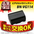 BN-VG114■■JVC(ビクター)【長寿命・保証書付き】【送料無料】純正品が格安でお得です!【ビデオカメラ用バッテリー】