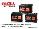 83071■■EPX75 EP675 ボッシュ SL-7Hに互換■■moll(モル)【長寿命・保証書付き】【自動車バッテリー】